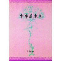 【正版现货】中华藏本草 罗达尚 9787105026647 民族出版社