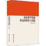 【二手书旧书9成新】阅读教学资源研究的理论与实践 张学凯著 9787310044535 南开大学出版社