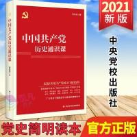 中国共产党历史通识课 (2021新版)李忠杰 著 中共中央党校出版社 党史简明读本