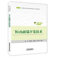 正版现货 9787113271503 Web前端开发技术 中国铁道出版社