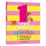 1岁宝宝全脑开发大书