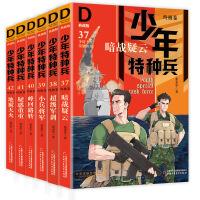 少年特种兵:典藏版.终极卷(全6册)