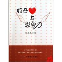 【二手旧书】好奇与想象力 徐春玉 军事谊文出版社