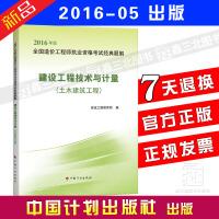 【2016造价工程师经典题解】建设工程技术与计量(土木建筑工程)