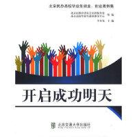 【二手旧书9成新】开启成功明天 李开发