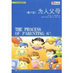 为人父母(第6版) 布鲁斯,包蕾萍,李秀芬,马明伟 上海人民出版社 9787208086845