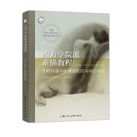 西方学院派素描教程---西方经典美术技法译丛-W