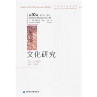 文化研究(第30辑)(2017年・秋)