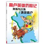 高卢英雄历险记:阿斯特克斯环游高卢(2018版)