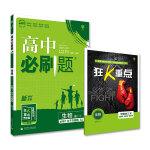 高中必刷题高一上生物必修1(分子与细胞)SJ苏教版新高考配狂K重点 理想树2022