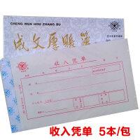 成文厚 304-74 丙74 收入凭单21*12cm (5本一包)财务用进账收入凭单