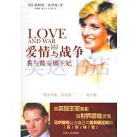 【二手旧书9成新】爱情与战争: 我与戴安娜王妃休伊特 ,贺相铸,瞿
