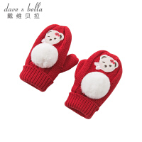 davebella戴维贝拉2018冬季新款宝宝加绒连指针织手套DBJ7862-2