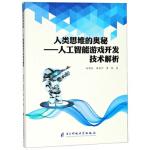 正版图书-FLY-人类思维的奥秘――人工智能游戏开发技术解析 9787564765767 电子科技大学出版社 知礼图书