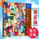 正版 社会心理学(第8版)中文版 (美)戴维迈尔斯社会心理学侯