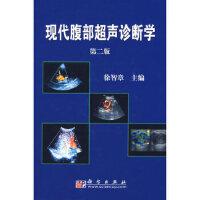 【正版现货】现代腹部超声诊断学(第二版) 徐智章 9787030204271 科学出版社