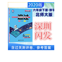 天星教育2020小学一遍过六年级下册数学北师大BSD版小学数学6年级下北师大小学同步教辅