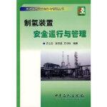 【二手旧书9成新】 制氢装置安全运行与管理