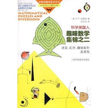 《科学美国人》趣味数学集锦之二迷宫、幻方、趣味拓扑及其他
