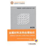 金属材料及热处理知识 第2版