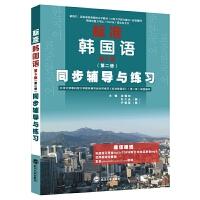 标准韩国语(第6版 第二册)同步辅导与练习(北京大学25所大学安炳浩第6版配套辅导韩语自学辅导、韩国语能力考试TOPI