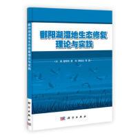 封面有磨痕 鄱阳湖湿地生态修复理论与实践 刘青、鄢帮有、葛刚、谭晦如 9787030342782 科学出版社 正品 知