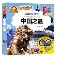 手机扫码(彩图注音)中国之/人生必读书(有声朗读版)小学生儿童版一二年级科普百科课外阅读(3-10