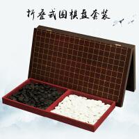 围棋套装儿童学生初学者木质折叠式围棋棋盘黑白棋围棋子云子