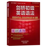 外研社 剑桥英语在用 剑桥初级英语语法 第三版 中文版 外语教学与研究出版社 Essential Grammar in