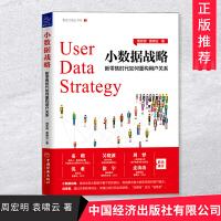 正版现货 2019年新版 小数据战略 9787513654104 周宏明 袁啸云 著 中国经济出版社