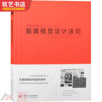 版面视觉设计法则 设计指导与名师案例解读 宣传册传单海报报纸杂志图书平面设计书籍