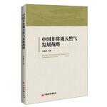 【正版现货】中国非常规天然气发展战略 姜鑫民; 9787513644303 中国经济出版社