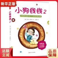 小狗钱钱2,四川少儿出版社,博多・舍弗尔【新华书店 正版直营】