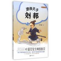 游侠天子刘邦(大名人小故事)