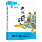 东周列国故事 小学版新版 新课标大阅读丛书