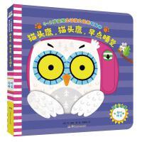 0-2岁宝宝生活能力培养玩具书:猫头鹰,猫头鹰,早点睡觉 【英】乔洛奇著 绘 9787556250318 湖南少年儿童出