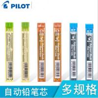 日本百乐铅芯/自动铅笔0.5mm替芯PPL-5铅芯/自动铅笔笔芯PPL-7活动铅笔替芯