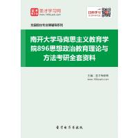 2020年南开大学马克思主义教育学院896思想政治教育理论与方法考研全套资料