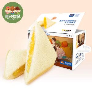 【三只松鼠_三明治小口袋520g/箱】面包营养早餐糕点心蛋糕牛奶蛋羹味
