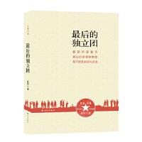 【正版新书直发】后的独立团范军译林出版社9787544766333