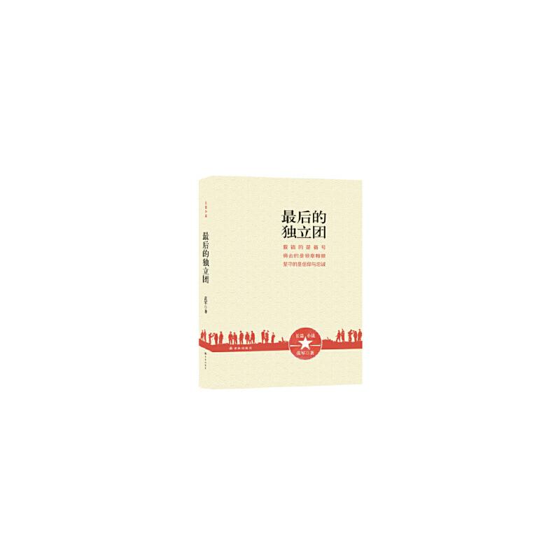 【正版新书直发】后的独立团范军译林出版社9787544766333 新书店购书无忧有保障!
