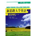 新思路大学英语读写译教程第三册教师参考书(第二版)(新思路大学英语)