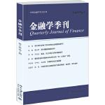 金融学季刊(第9卷第1期)