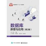 数据库原理与应用(第2版)