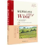 葡萄酒的自然史