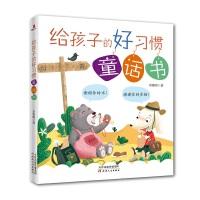 给孩子的好习惯童话书