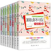 青少年阅读书籍 愿你的青春不负梦想系列 全8册 7-15岁中小学生青春文学励志成长故事书