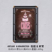 复古工业风商场美陈装饰酒吧咖啡厅西餐馆清吧壁饰超市铁皮画网咖 米白色 蛋糕无水果