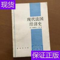 [二手旧书9成新]现代法国经济史[法]弗朗索瓦卡龙 (馆藏) /[