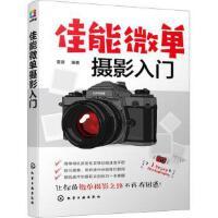【全新直发】佳能微单摄影入门 化学工业出版社